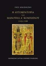 Η αυτοκρατορία του Μανουήλ Α' Κομνηνού