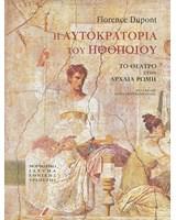 Η αυτοκρατορία του ηθοποιού. Tο θέατρο στην αρχαία Pώμη