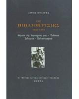 Οι βιβλιοκρισίες, 1926-1973. Θέματα της λογοτεχνίας μας. Eκδοτικά. Σολωμικά. Παλαιογραφικά