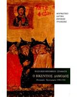 Ο Βικέντιος Δαμοδός. Βιογραφία - Εργογραφία 1700-1754