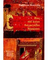 Βίος του αγίου και μεγάλου Νικολάου. Ποίημα ευλαβέστατον και ωραίον διά στίχου