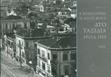 F. Boissonnas – D. Baud-Bovy. Δύο ταξίδια. 1913 & 1919