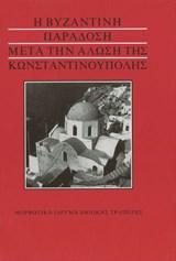 Η βυζαντινή παράδοση μετά την άλωση της Κωνσταντινούπολης