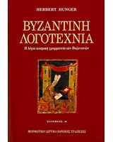 Βυζαντινή λογοτεχνία. Η λόγια κοσμική γραμματεία των Βυζαντινών, Τόμος Α΄