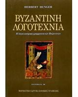 Βυζαντινή λογοτεχνία. Η λόγια κοσμική γραμματεία των Βυζαντινών, Τόμος Β΄