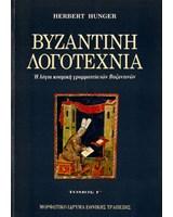 Βυζαντινή λογοτεχνία. Η λόγια κοσμική γραμματεία των Βυζαντινών, Τόμος Γ΄