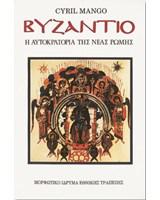 Βυζάντιο. Η αυτοκρατορία της Νέας Ρώμης
