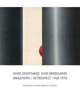 Ηλίας Δεκουλάκος. Αναδρομή 1968-1978