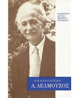 Αλέξανδρος Δελμούζος. Η ζωή του, επιλογή από το έργο του