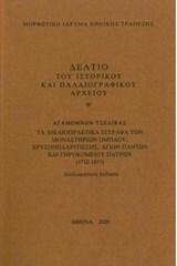 Δελτίο του Ιστορικού και Παλαιογραφικού Αρχείου