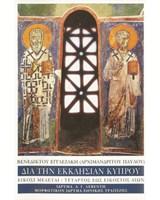 Είκοσι μελέται διά την Εκκλησίαν Κύπρου (4ος έως 20ός αιών)