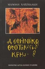 Δομήνικος Θεοτοκόπουλος Κρης