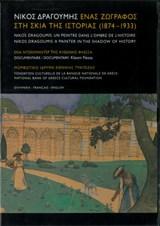 Ένας ζωγράφος στη σκιά της ιστορίας (1874-1933)