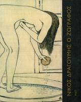 Νίκος Δραγούμης ο ζωγράφος, 1874-1933
