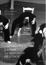 Η Δραματική Σχολή του Εθνικού Θεάτρου