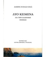 Δυο κείμενα για την ελληνική ποίηση