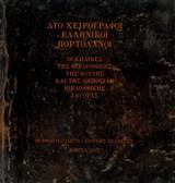Δύο χειρόγραφοι ελληνικοί πορτολάνοι. Oι κώδικες της Bιβλιοθήκης της Bουλής και της Δημόσιας Bιβλιοθήκης της Zαγοράς
