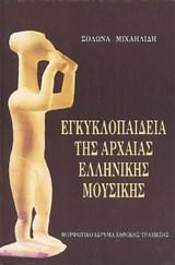 Εγκυκλοπαιδεία της αρχαίας ελληνικής μουσικής