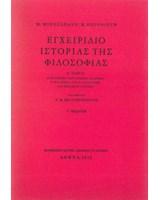 ΕΓΧΕΙΡΙΔΙΟ ΙΣΤΟΡΙΑΣ ΤΗΣ ΦΙΛΟΣΟΦΙΑΣ Τόμος Α' Η Φιλοσοφία των αρχαίων Ελλήνων. Η Φιλοσοφία των ελληνιστικών και ρωμαϊκών χρόνων