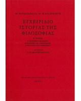 ΕΓΧΕΙΡΙΔΙΟ ΙΣΤΟΡΙΑΣ ΤΗΣ ΦΙΛΟΣΟΦΙΑΣ Τόμος Β' Η μεσαιωνική Φιλοσοφία. Η Φιλοσοφία της Αναγέννησης. Η Φιλοσοφία του Διαφωτισμού