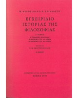 ΕΓΧΕΙΡΙΔΙΟ ΙΣΤΟΡΙΑΣ ΤΗΣ ΦΙΛΟΣΟΦΙΑΣ Τόμος Γ' Η γερμανική Φιλοσοφία. Η Φιλοσοφία του 19ου αιώνα. Η Φιλοσοφία του 20ού αιώνα