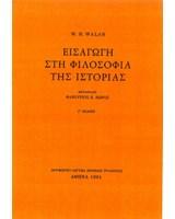 Εισαγωγή στη Φιλοσοφία της Ιστορίας