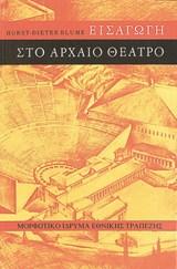 Εισαγωγή στο αρχαίο θέατρο