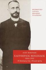 Ελευθέριος Βενιζέλος, 1864-1910. Η διάπλαση ενός εθνικού ηγέτη