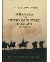 Η Ελλάδα στον Πρώτο Παγκόσμιο Πόλεμο, 1917–1918
