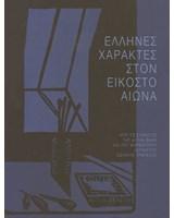 Έλληνες χαράκτες στον εικοστό αιώνα. Aπό τις συλλογές της ALPHA BANK και του MIET
