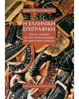 Η Ελληνική επιγραφική από τις απαρχές ως την ύστερη ρωμαϊκή αυτοκρατορική περίοδο