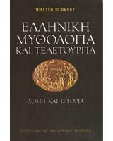 Ελληνική μυθολογία και τελετουργία. Δομή και ιστορία