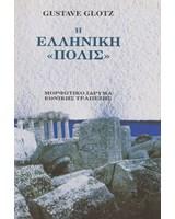 Η ελληνική «πόλις»