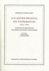 Η ελληνική θεολογία επί Τουρκοκρατίας, 1453-1821