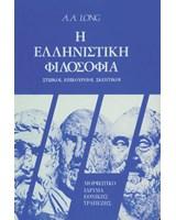 Η ελληνιστική φιλοσοφία. Στωικοί, Επικούρειοι, Σκεπτικοί