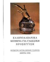 Ελληνοαλβανικά κείμενα για γλωσσική προσέγγιση