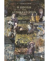Η εποχή των αυτοκρατοριών, 1875-1914