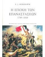 Η εποχή των επαναστάσεων, 1789-1848
