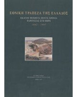 Εθνική Τράπεζα της Ελλάδος. Εκατόν πενήντα πέντε χρόνια παρουσίας στη Θήρα (1842-1997)