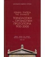 Εθνική Τράπεζα της Ελλάδος. Τεχνολογική και οργανωτική πρωτοπορία 1950-2000