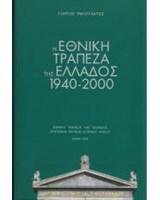 Η Εθνική Τράπεζα της Ελλάδος, 1940-2000