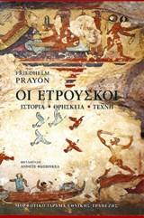 Οι Ετρούσκοι. Ιστορία, θρησκεία, τέχνη