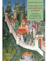 Η εξέλιξη του μεσαιωνικού κόσμου. Κοινωνία, διακυβέρνηση και σκέψη στην Ευρώπη, 312-1500