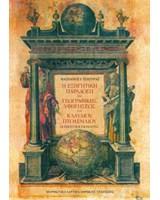 """Η εξηγητική παράδοση της """"Γεωγραφικής Υφηγήσεως"""" του Κλαύδιου Πτολεμαίου"""