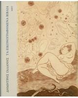 Τα εικονογραφημένα βιβλία. Αναλυτικός κατάλογος 1904-1962