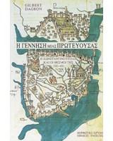 Η γέννηση μιας πρωτεύουσας. Η Κωνσταντινούπολη και οι θεσμοί της από το 330 ώς το 451