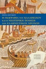 Η γεωγραφία του Καλλίμαχου και η νεωτερική ποίηση των ελληνιστικών χρόνων