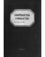 Ημερολόγιον Συμβάντων του Κεντρικού Καταστήματος της Τράπεζας Αθηνών 1943-1945