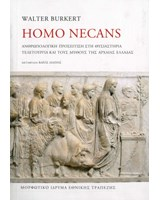 Homo necans. Ανθρωπολογική προσέγγιση στη θυσιαστήρια τελετουργία και τους μύθους της αρχαίας Ελλάδας