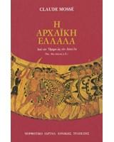 Η αρχαϊκή Ελλάδα. Από τον Όμηρο ώς τον Αισχύλο, 8ος-6ος αιώνας π.Χ.
